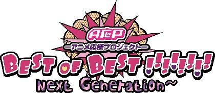 A応Pが無観客配信ライブ開催 巴奎依の卒業公演を、公式YouTubeチャンネルで全編無料生配信