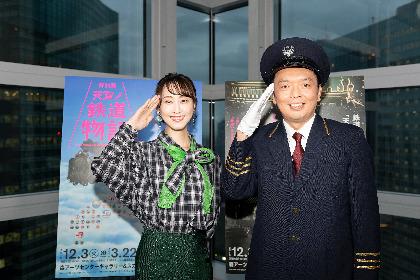 熱烈な鉄道ファンとして知られる中川家礼二、松井玲奈がアンバサダーに就任!『特別展 天空ノ鉄道物語』