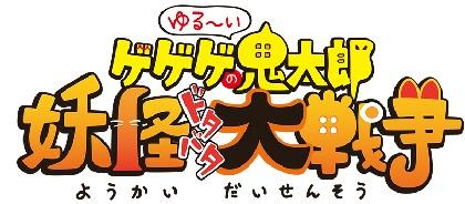 アニメ『ゲゲゲの鬼太郎』がゆるくなる新作ゲーム登録開始! 東映アニメがポノス・DeNAと共同開発