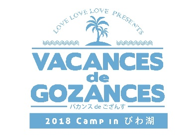 15周年を迎えるLOVE LOVE LOVEが初の野外キャンプフェスイベント『バカンスdeござんす'18 -Camp in びわ湖-』を開催