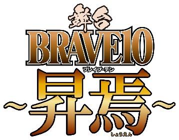 舞台『BRAVE10〜昇焉〜』全キャストのビジュアルが解禁 中村優⼀、伊藤優⾐らが⾐装に⾝を包んだ姿を披露