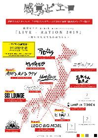 感覚ピエロのツアーにSIX LOUNGE、パノパナ、ヒトリエ、LEGO参加