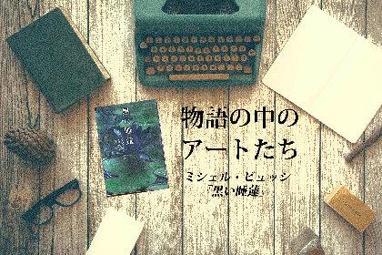 【コラム】物語の中のアートたち/ミシェル・ビュッシ『黒い睡蓮』の中のクロード・モネ《睡蓮》