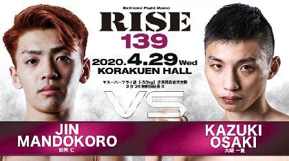 政所vs大﨑の王座決定戦! 小林vsYAYAも…… 前大会のカードもスライドの『RISE139』は4/29開催
