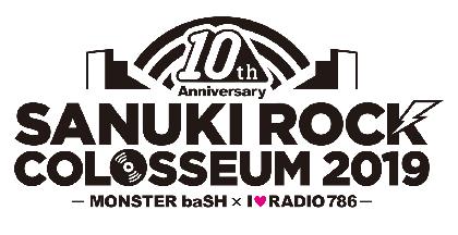 10回目を迎える『SANUKI ROCK COLOSSEUM 2019』ー主催者であるDUKE、FM香川、ライブハウスから商店街の店主たちの想いとはー