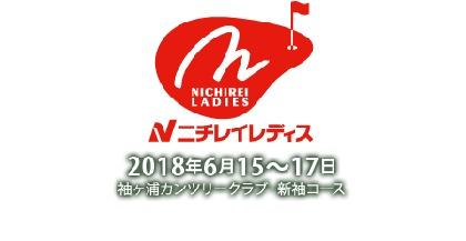 5年ぶり日本勢の優勝なるか!? 鈴木愛、上田桃子らトッププロが集結する『ニチレイレディス』