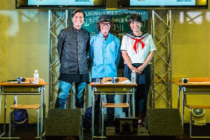 『京都音楽博覧会2017』の全貌が明らかに!? くるりのラジオ公開録音レポート