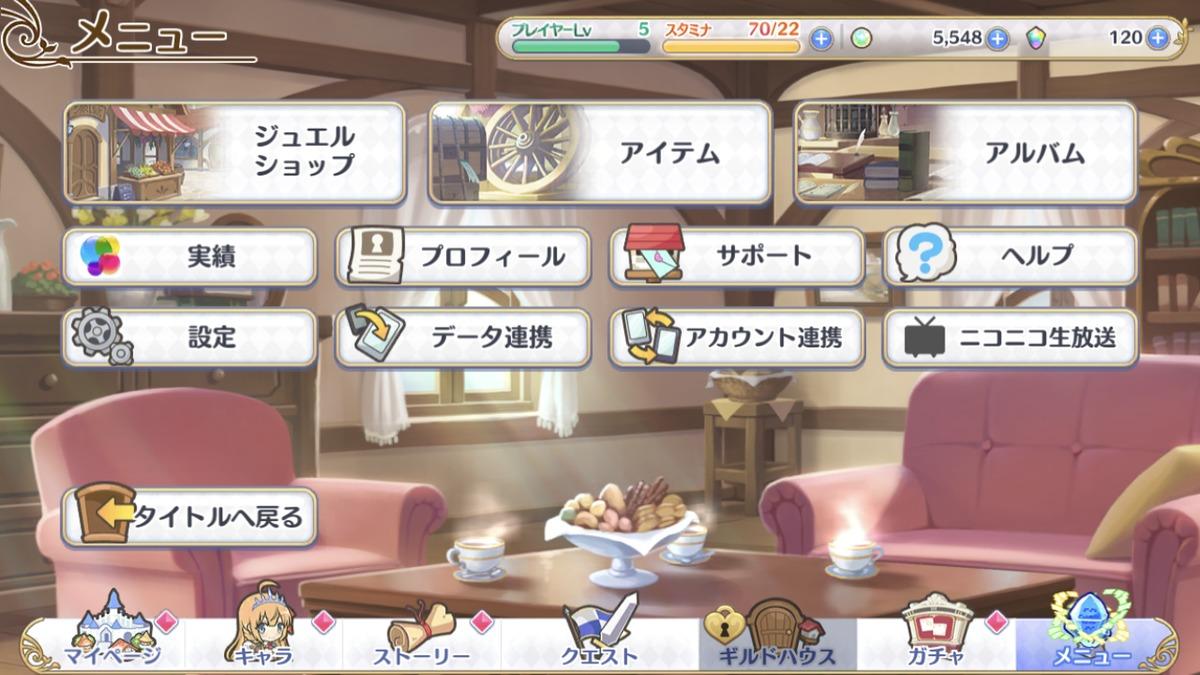 「メニュー」ではジュエルの購入やアイテムの管理、これまで観たアニメシーンの再生などを確認できる。
