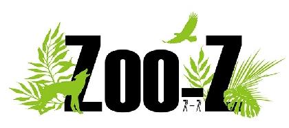 五十嵐啓輔、中島礼貴らが出演 舞台『Zoo-Z the STAGE -コンクリート・ジャングル-』キャラクタービジュアルが公開