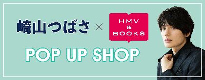 崎山つばさ、LIVE DVD & Blu-rayとセカンド写真集のリリースを記念して『崎山つばさ×HMV&BOOKS POP UP SHOP』を開催