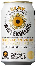 "GLAY×サッポロビール、""黒ラベルオリジナルデザイン缶""を北海道限定で発売"