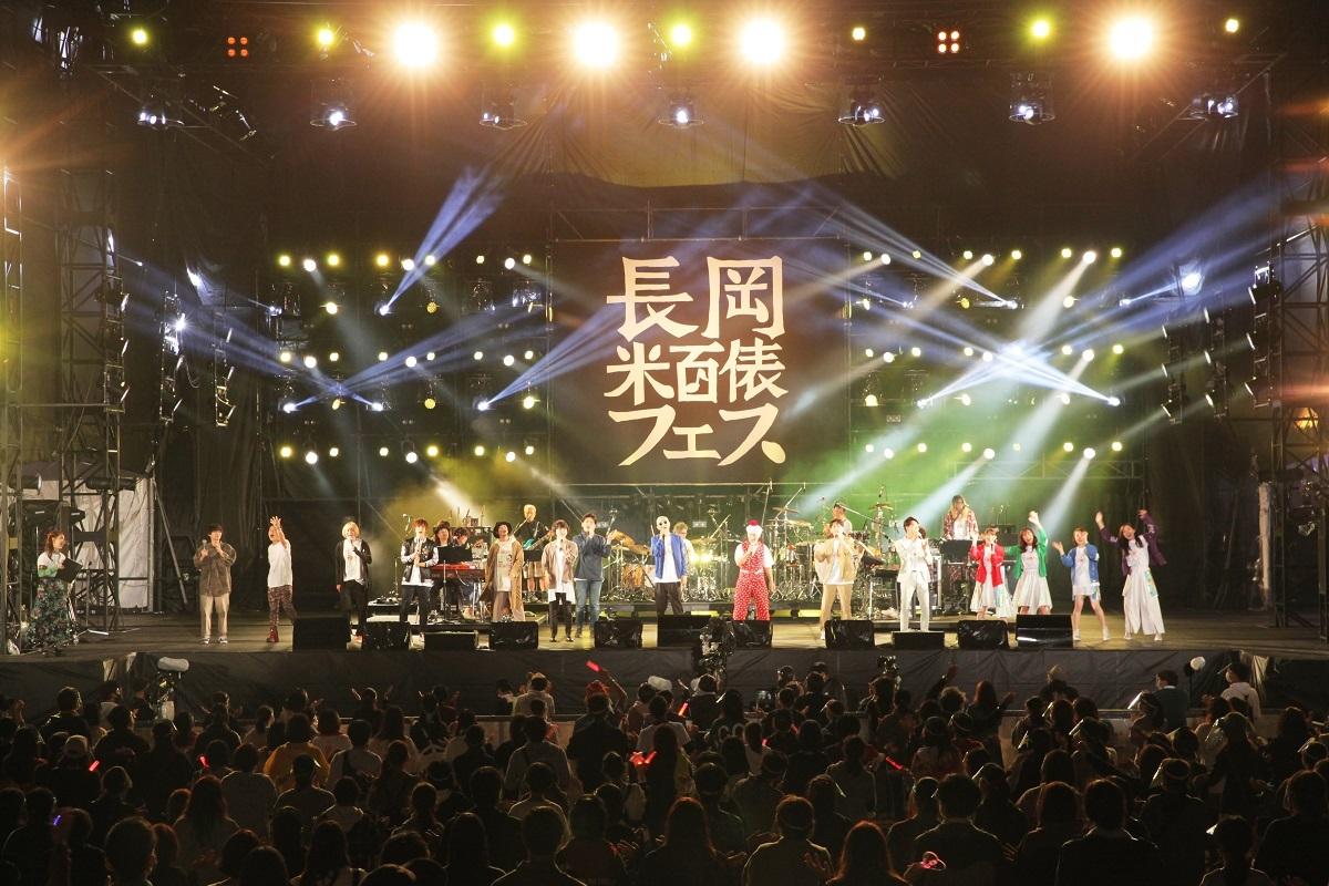 『長岡 米百俵フェス ~花火と食と音楽と~ 2020』10月10日(1日目)