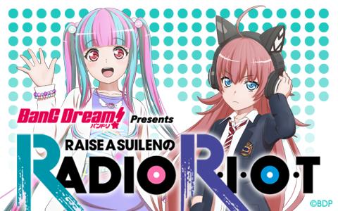 『BanG Dream! Presents RAISE A SUILENのRADIO R・I・O・T』ビジュアル (C)BanG Dream! Project