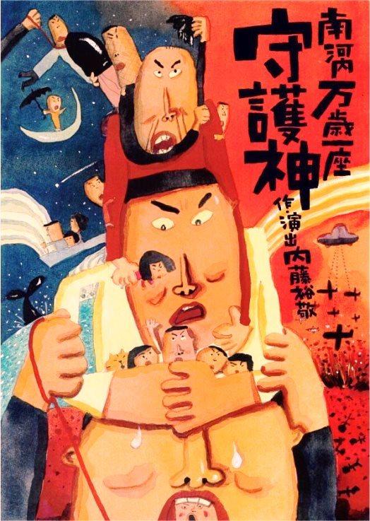 南河内万歳一座『守護神』公演チラシ [宣伝美術]長谷川義史