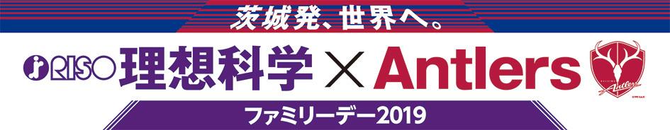 鹿島アントラーズは9/14(土)に『~茨城発、世界へ~理想科学×Antlers ファミリーデー2019』を開催
