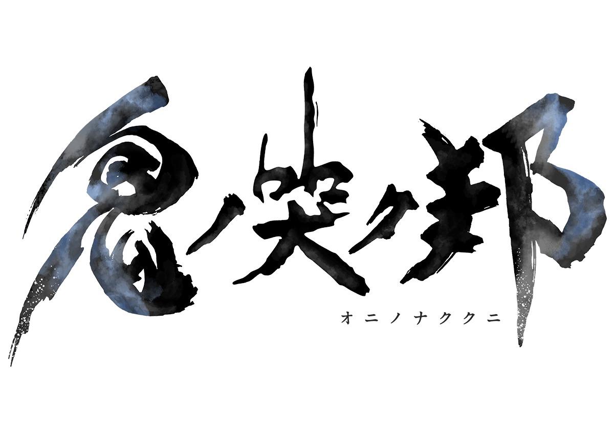 『鬼ノ哭ク邦』(オニノナククニ)ロゴ (C)2019 SQUARE ENIX CO., LTD. All Rights Reserved. Developed by Tokyo RPG Factory.