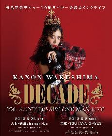 分島花音デビュー10周年記念ワンマンライブ「DECADE」開催決定 ベストアルバムに最速先行抽選申し込み券封入