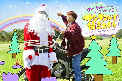 めいちゃん、X'masワンマンライブ『サンタさんを捕まえよう』の開催を発表
