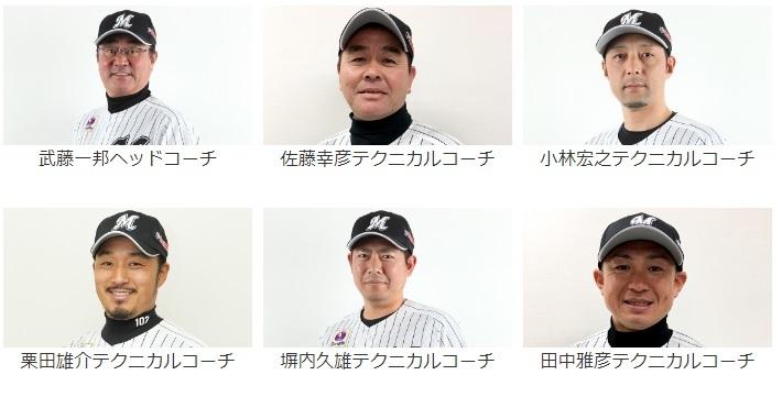 ベースボールアカデミーコーチには往年の名選手が並ぶ