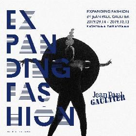 ジャンポール・ゴルチエのファッションへの情熱を体感する特別企画展、代官山で開催