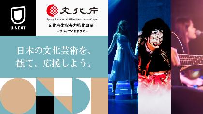 新国立劇場バレエ団『くるみ割り人形』など、バレエや能、舞台といった文化芸術団体の公演・映像コンテンツ約70作品をU-NEXTが配信