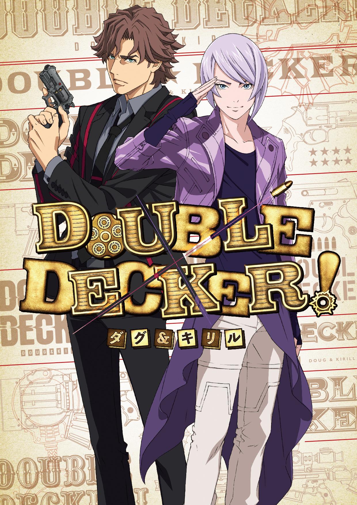 アニメ『DOUBLE DECKER! ダグ&キリル』キービジュアル (c)SUNRISE/DD PARTNERS