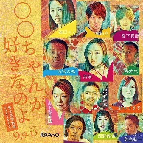 東京マハロ 第24回公演『〇〇ちゃんが好きなのよ。』