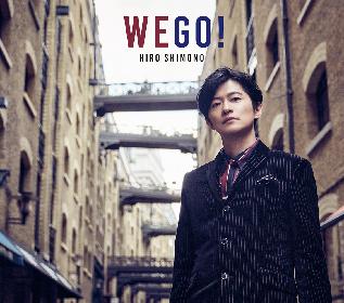 下野紘、8月19日発売1stフルアルバム『WE GO!』のジャケット写真が解禁 「MODS」をコンセプトにロンドンで撮影