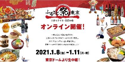 全国のお祭りとご当地グルメの祭典『ふるさと祭り東京』2021年はオンラインで開催