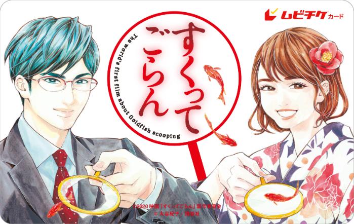 ムビチケデザイン (C)2020映画「すくってごらん」製作委員会 (C)大谷紀子/講談社