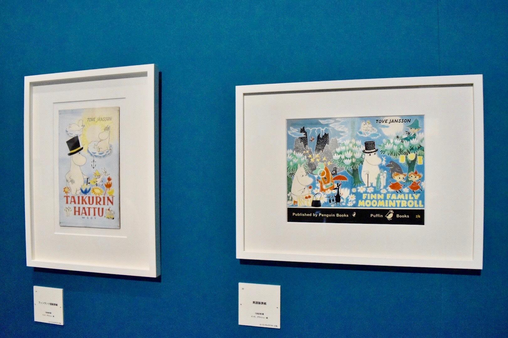 左:フィンランド語版表紙 1958年頃 ムーミンキャラクターズ社 右:英語版表紙 1950年頃 ムーミンキャラクターズ社