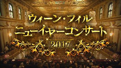 NHKで元旦生中継 ドゥダメル指揮で「ウィーン・フィル ニューイヤーコンサート2017」