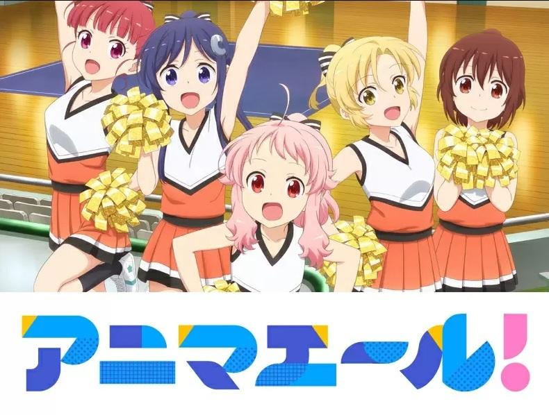 高校生のチアリーディング部を舞台にしたTVアニメ『アニマエール!』 (c)卯花つかさ・芳文社/アニマエール!製作委員会