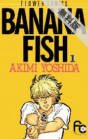 週末の無料マンガは『BANANA FISH』!TVアニメ放送開始を記念して原作コミック第1~3巻が期間限定無料試し読み!