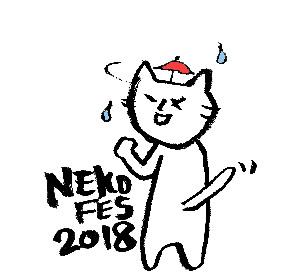 『ネコフェス2018』第一弾出演者に森重樹一、cinema staffら9組発表