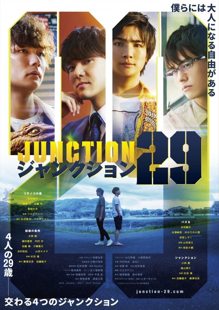 (C)2019『ジャンクション29』製作委員会