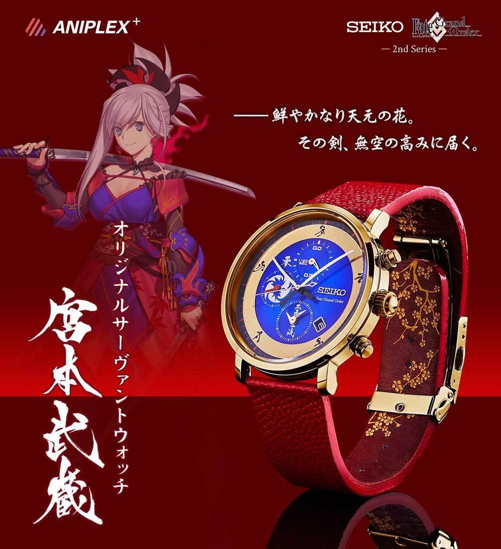 『SEIKO Fate/Grand Order  オリジナルサーヴァントウォッチ<宮本武蔵>』 (C) TYPE-MOON / FGO PROJECT