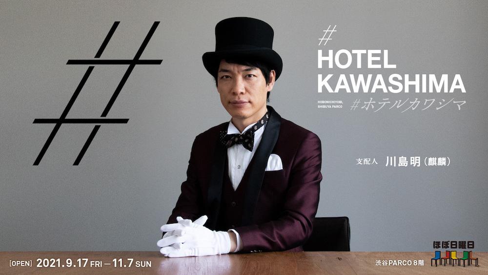 『#ホテルカワシマ』