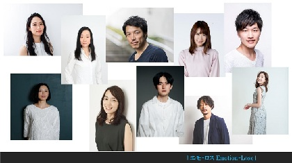 映画監督・坂牧良太が脚本・演出を手掛ける 舞台『エモ・ロス Emotion・Lose』の生配信公演が決定
