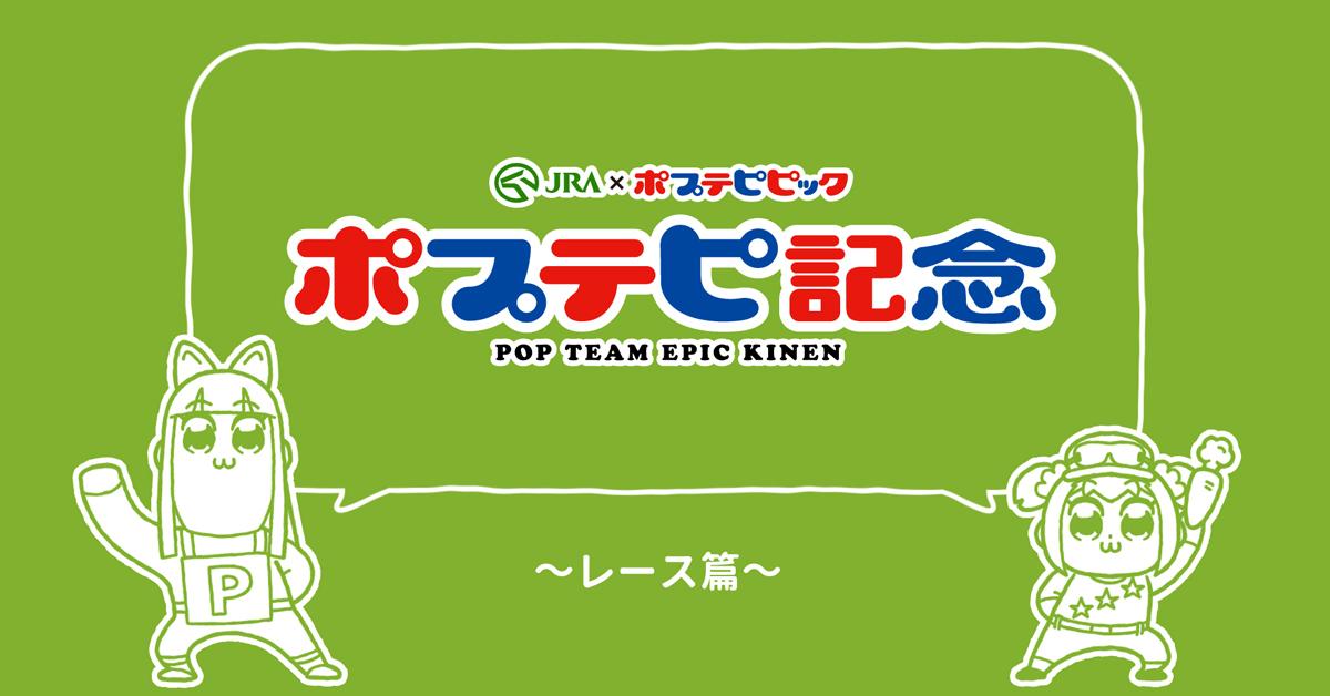 WEBアニメ『ポプテピ記念』場面カット①