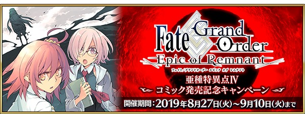 『Fate/Grand Order』「Fate/Grand Order -Epic of Remnant-」亜種特異点Ⅳコミック発売記念キャンペーン (C)TYPE-MOON / FGO PROJECT