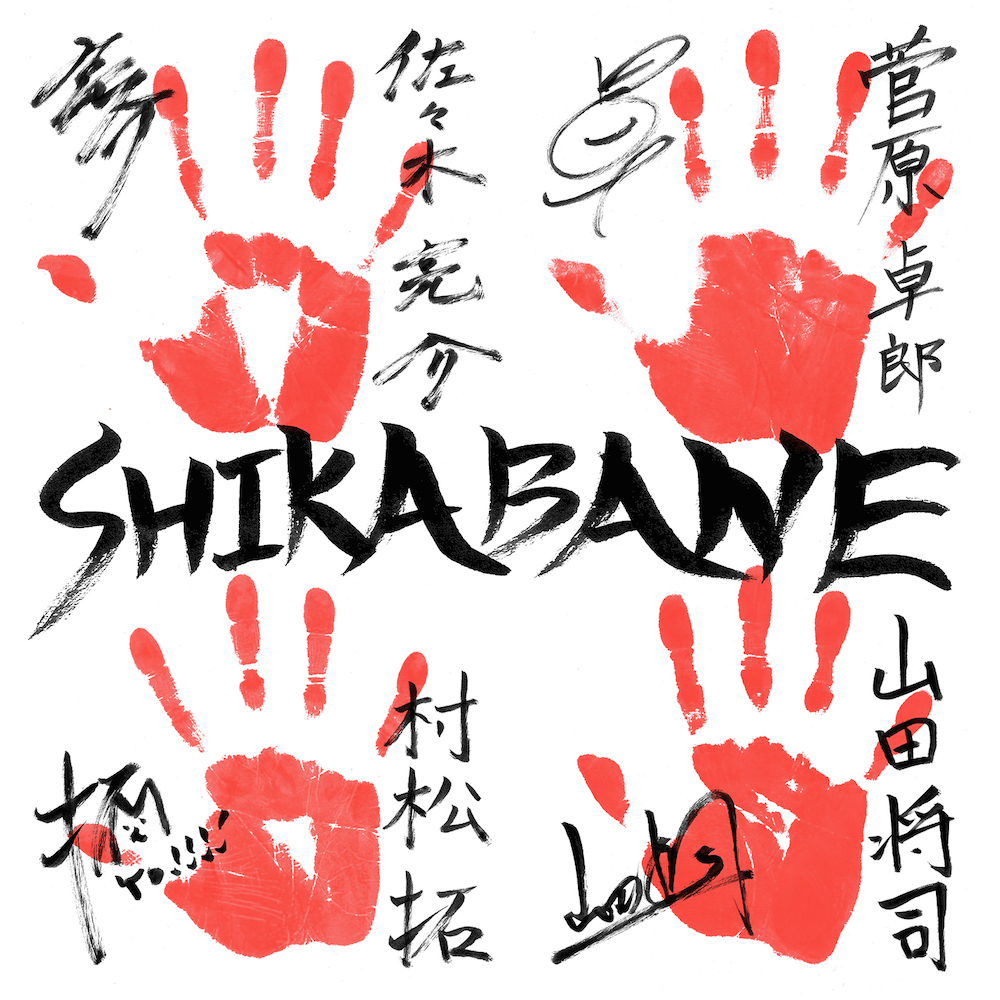 夏のSHIKABANE〜日比谷場所〜