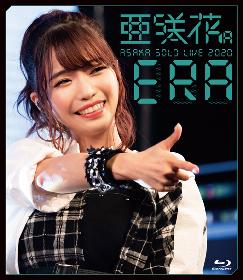 亜咲花、ライブBlu-ray『亜咲花ワンマンライブ2020 ~ERA~』のジャケット&特典が公開