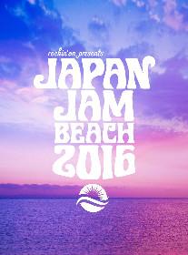 「JAPAN JAM BEACH」ステージ割り&タイムテーブル発表