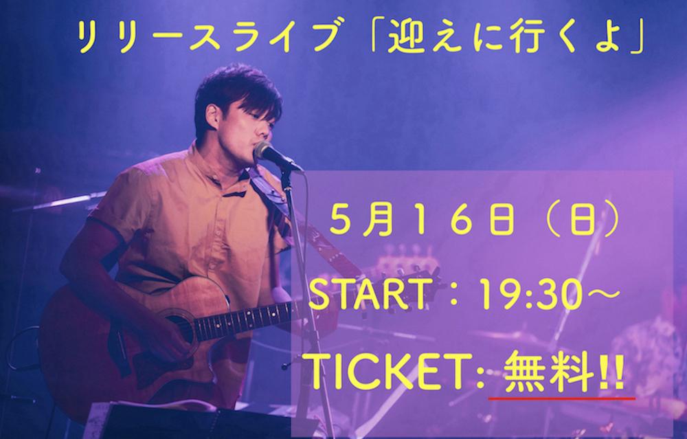 リリース記念ライブ『迎えに行くよ』