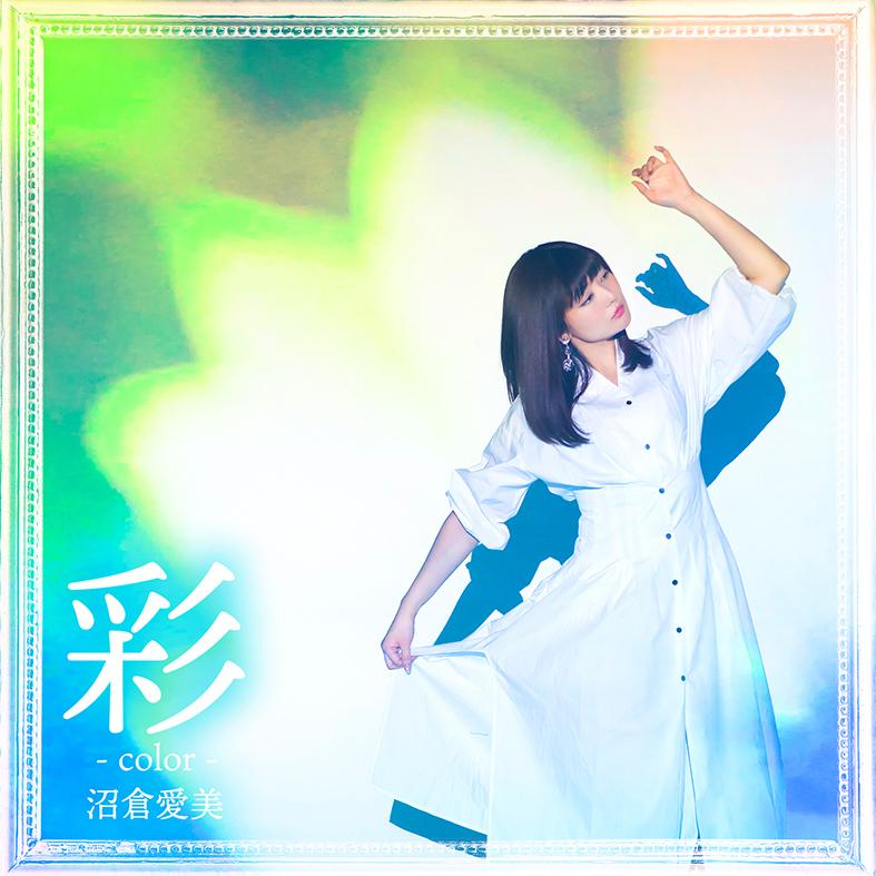 6月6日発売沼倉愛美3rdシングル『彩-color-』【初回限定盤】