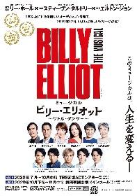 橋本さとし、安蘭けいら新キャストも ミュージカル『ビリー・エリオット』11人のプリンシパルキャストが決定