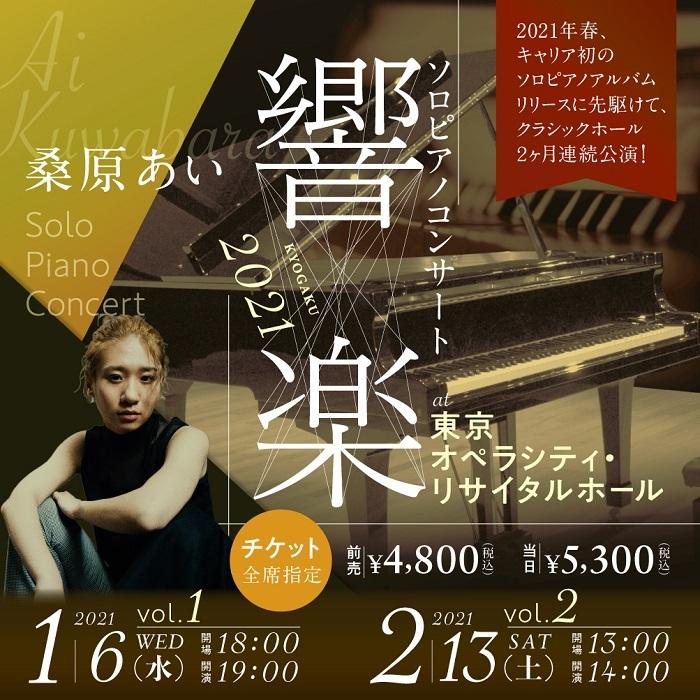桑原あいソロ・ピアノ・コンサート『響楽-KYOGAKU-2021』