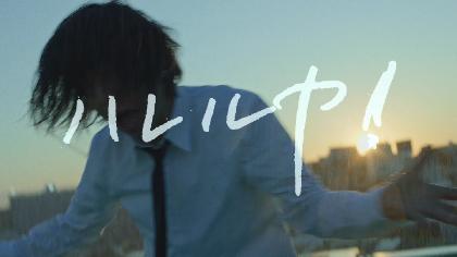 宮本浩次、新アルバムより「ハレルヤ」のMV公開 バックステージ招待など応募特典企画も発表に