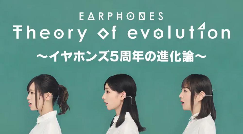 オリジナル映像DVD「イヤホンズ5周年の進化論」扉絵